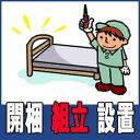 開梱・組立・設置サービス(ベッド 2段・ロフトベッド)【ベッドと一緒にご注文下さい】 送料無料 新生活 引越