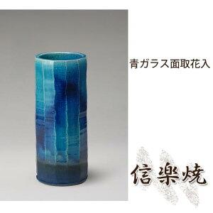 青ガラス面取花入伝統的な味わいのある信楽焼き花瓶花入れ和テイスト陶器日本製信楽焼花器焼き物和風しがらき