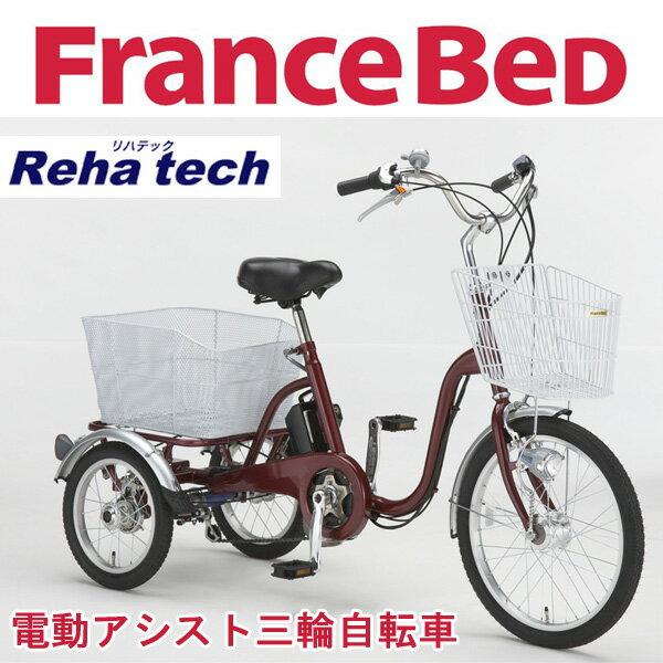 【】電動アシスト三輪自転車 ASU-3W01 リハテック Reha techFrance Bedから倒れにくい電動アシスト自転車登場! 電動自転車 三輪 電動自転車 3輪