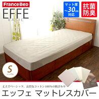 フランスベッド★エッフェマットレスカバー