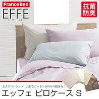 【送料無料】9色から選べるフランスベッド★エッフェピロケースシングル