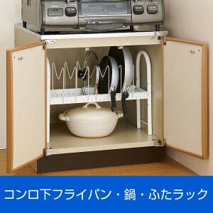 コンロ下 フライパン・鍋・ふたラック キッチン収納 フライパン蓋 鍋蓋 フタ フタラック CR-PFN