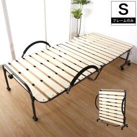 すのこベッド シングル 折りたたみ キャスター付き 収納ベッド KSB-290 スノコベッド シングルベッド 天然木 折りたたみ式 簡易ベッド ゲスト用 高齢者 | すのこベット ベッド ベット スノコ 折り畳みベッド おりたたみ 折り畳み すのこ
