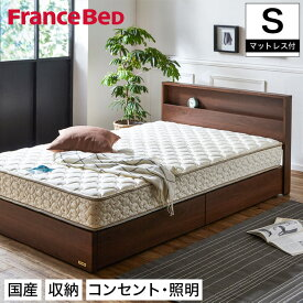 棚 コンセント 収納 ベッド シングル francebed 引き出し 収納ベッド LED照明 すのこ 日本製 フランスベッド TH-2020DR+XA-241 マルチラススーパースプリングマットレス付 硬め ナチュラル/ウォルナット 棚付き 収納付き スノコベッド 木製 シンプル 限定モデル
