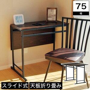 テーブル スライド式 折りたたみテーブル 幅75 ダイニングテーブル パソコンデスク デスク 作業台 コンパクト TH-S7575