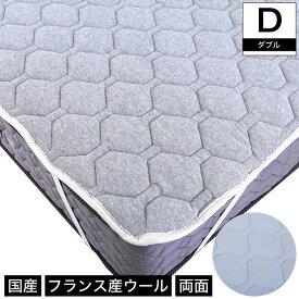 アクアウールベッドパット 敷きパッド ダブル リバーシブル 洗える 羊毛 日本製 ベッドパッド フランス産ウール使用 メッシュ パイル生地 両面仕様 備長炭入り 清潔安心 マットレスカバー シーツ ベットパット