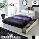収納ベッド レスター クイーン クィーン 棚付き コンセント LED照明付き 引き出し収納 収納付き 宮付き LESTER 引き出…