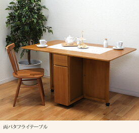 両バタフライテーブル 最大幅125cm 折りたたみ バタフライテーブル ダイニングテーブル コンパクト 作業テーブル キッチンカウンター 折りたたみテーブル 木製 棚付き 引き出し付き 引越し 新生活 おしゃれ