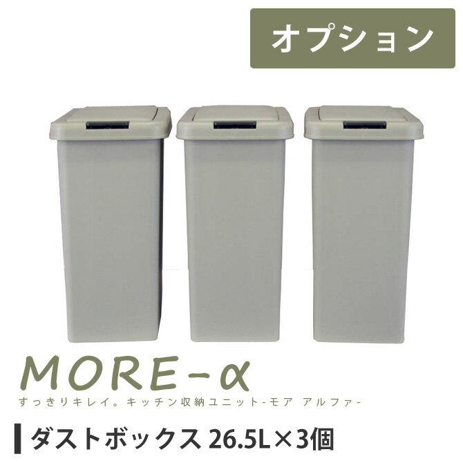 モアα モアアルファ ダストボックス 26.5L×3個 (オプション)