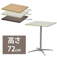 カフェテーブルouchidecafe60cm正方形カフェテーブル・スクエア072高さ約72cm幅60cmテーブル正方形ダイニングテーブルリビングテーブルセンターテーブルバーテーブルカウンターテーブルハイテーブル