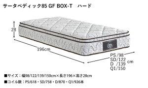 マットレスサータ(serta)ペディック85ソフトタイプクイーン1ポケットコイルマットレス日本製低反発マットレスQ1sertaマットレスベッドクイーン1サイズ[開梱設置無料][送料無料]