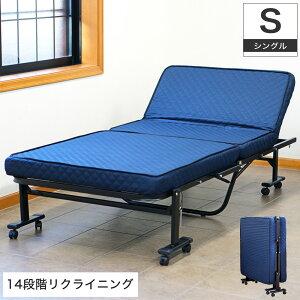 高床高反発リクライニング折りたたみベッド シングル 14段階リクライニング 97×200×44cm キャスター付きネイビー ウレタンマットレス 省スペース リクライニングベッド