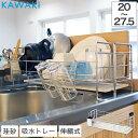 水切りラック コンパクト スライドタイプ 幅56.3×奥行20〜27.5×高さ21cm 珪藻土 吸水トレー ステンレス製 日本製 国…
