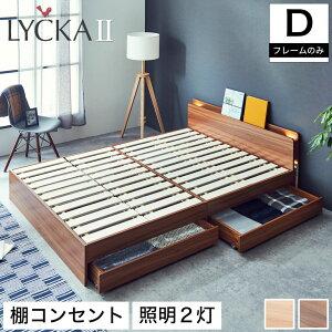 LYCKA2 リュカ2 すのこベッド ダブル 木製ベッド 引出し付き 棚付き ブラウン ナチュラル ダブルサイズ すのこ ベッド ダブルベッド【フレームのみ】 | 木製 収納付き ベット すのこベット 収