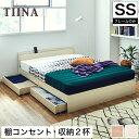 TIINA2 ティーナ2 収納ベッド セミシングル 木製ベッド 引出し付き 棚付き 2口コンセント ブラウン ホワイト セミシン…
