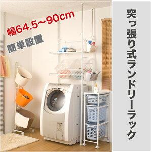 簡単設置突っ張り式ランドリーラックNJ-0071洗濯機の上に物が置けます!洗濯機をずらさなくて良い突っ張り式です。サニタリーラック