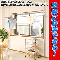 窓際に設置できる物干しハンガーNJ-0132/室内物干しの決定版!奥様必見突っ張り物干しハンガー。