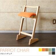 チェアー1人掛けイス旭川家具日本製PARROTCHEAIRパロットチェアーホワイトアッシュ材座面の高さ調節可能デザインチェアチェアイス椅子いす玄関キッチンアームレス