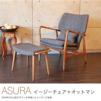 附带再现靠垫的设计椅子椅子椅子椅子椅子北欧dezainrirakkusuottomansutsuru脚放asura ASURA pasonaruchieaottomansetto北欧设计,支承表面布张力树肘灰材新过生活,搬家