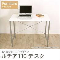 ルチア110デスクデスクパソコンデスク【送料無料】ウォールナットの木目がシックな雰囲気を演出シンプルデザインデスク机おしゃれ平机テーブル学習机つくえ