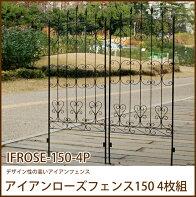 アイアンローズフェンス1504枚組(IFROSE-150-4P)簡単設置ガーデニングガーデンフェンスアイアン柵庭園芸エクステリアローズ薔薇バラ