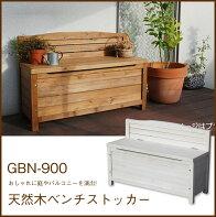 天然木ベンチストッカー(GBN-900BR)天然木ガーデニング収納ベンチ腰掛庭園芸エクステリアガーデンベンチナチュラルコンパクト
