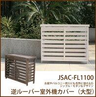 逆ルーバー室外機カバー(大型)(JSAC-FL1100DBR)室外機カバーガーデニング木製シンプルモダン庭園芸エクステリアエアコンカバー日よけバルコニーベランダ