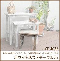 ホワイトネストテーブル小小(YT-4036)花台ガーデニングテーブル天然木庭園芸エクステリアアンティーク風ストテーブル