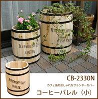 コーヒーバレル(小)(CB-2330N)プランターガーデニングプランターカバーカフェ風インテリア庭園芸エクステリア屋内屋外木製プランター樽