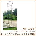 ガーデニング フェンス クラシックフェンス ハイタイプ 4枚組 (YBIF-220-4P)簡単設置 ガーデンフェンス アイアンフェンス アイアン 柵 庭 園芸 エクステリア フェンス 花壇 シンプル
