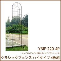クラシックフェンスハイタイプ4枚組(YBIF-220-4P)簡単設置ガーデニングアイアンフェンスアイアン柵庭園芸エクステリアフェンス花壇シンプル