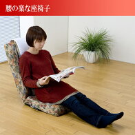 腰のラクな座椅子SP-875L(ざいす座イス座いすフロアチェア国産)%OFFセールSALE座椅子おすすめ通販花柄