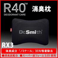 Dr.Smith【送料無料】炭の力で消臭!朝におわない低反発枕R40RX3コンフォート体臭を96%除去!消臭炭配合のまくら。贈物にもおすすめの枕
