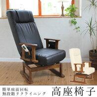 売れてます!回転高座椅子ターロチェア(ターンテーブルなし)回転とリクライニングが座ったまま同時にできる肘掛ポケット付き