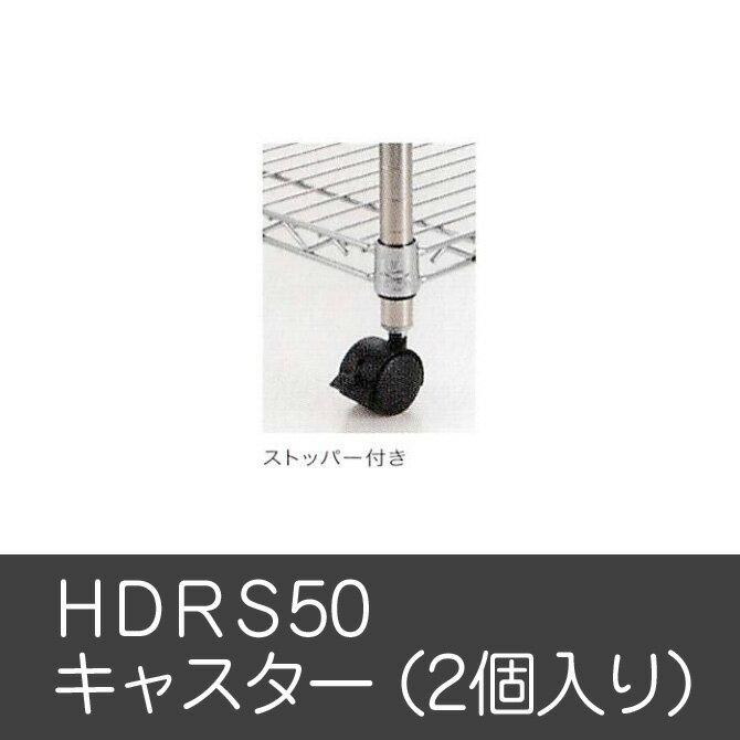 キャスター パーツ オプション HDRS50 キャスター(2個入り)収納棚 ラック キャビネット ホームエレクター home erecta
