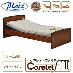 【非課税】ケアレットフォルテ2 背上げ1+1モーターベッドセット(フラット・マットレス無し) 電動 ベッド フラットタイプ リクライニングベッド 介護ベッド 医療ベッド シングルベッド プラ