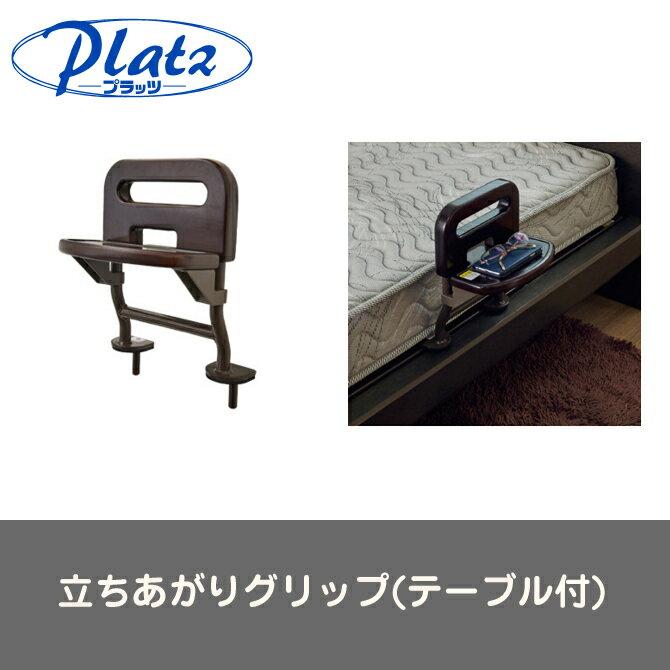 ケアレットシリーズ専用 立ちあがりグリップ ベッド 手すり 小物を置くのに便利なテーブル付き [送料無料]