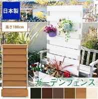 ガーデンフェンス木製日本製フルブラインドタイプボックス付きフェンス高さ180cmプランター付きフェンスプランター付きガーデンフェンスフェンス+プランタープランタボックス付きガーデンフェンス樹脂製国産[送料無料]