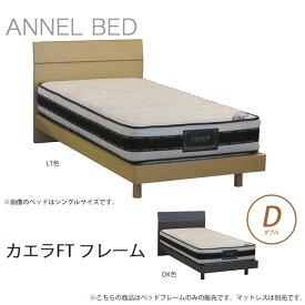 デザインベッドシリーズ カエラFT ダブル フレームのみ タモ材 高さ調節 ライトブラウン ダークブラウン 木製ベッド [送料無料]