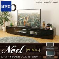 ノエル180TVボード