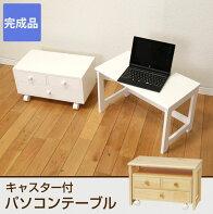 【送料無料】3つの引出しでたっぷり収納できるキャスター付パソコンテーブル(ホワイト/ナチュラル)収納A4プリンターノートPC木目