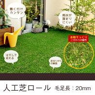 人工芝ロール1x10m(毛足の長さ:20mm)お庭にベランダに最適!リアル人工芝人口芝芝生芝人工芝生リアルベランダテラスバルコニー