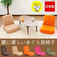 【産学共同研究「腰に優しい」シリーズ】腰に優しいあぐら座椅子