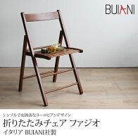 イタリア製折りたたみチェアファジオパーソナルチェアフォールディングチェアイスリビングチェアダイニングチェア木製椅子
