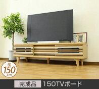 テレビ台リーガル150TVボード天然木脚付ローボード幅150cmTV台ルーバー扉AVラック
