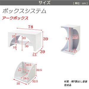 ユニットボックスシリーズアークボックスホワイト色幅78cmGA-0046キューブボックスフリーラックマルチラック木製完成品シェルフ収納ボックス棚収納家具