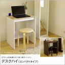 デスク ハイタイプ 幅60cm 高さ72cm パソコンデスク 棚付 ワーキングデスク 木製 センターテーブル 作業デスク コンパクトタイプ 机 作業台