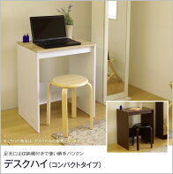 デスクハイタイプ幅60cm高さ72cmパソコンデスク棚付ワーキングデスク木製センターテーブル作業デスクコンパクトタイプ机作業台
