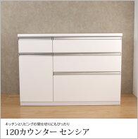 キッチンカウンターセシリア120カウンターホワイト幅120cmキッチン収納引出し戸棚食器調理器具ストッカーレンジ台間仕切り作業台