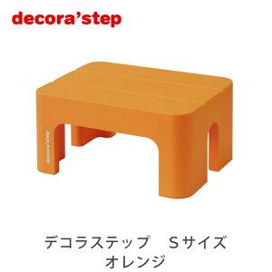 踏み台 デコラステップ S オレンジ 高さ20cm ステップ台 軽量 耐荷重100kg 滑りにくい 段差軽減 子供 玄関 リビング キッチン 洗面所 スツール プラスチック製 日本製 国産 燕三条